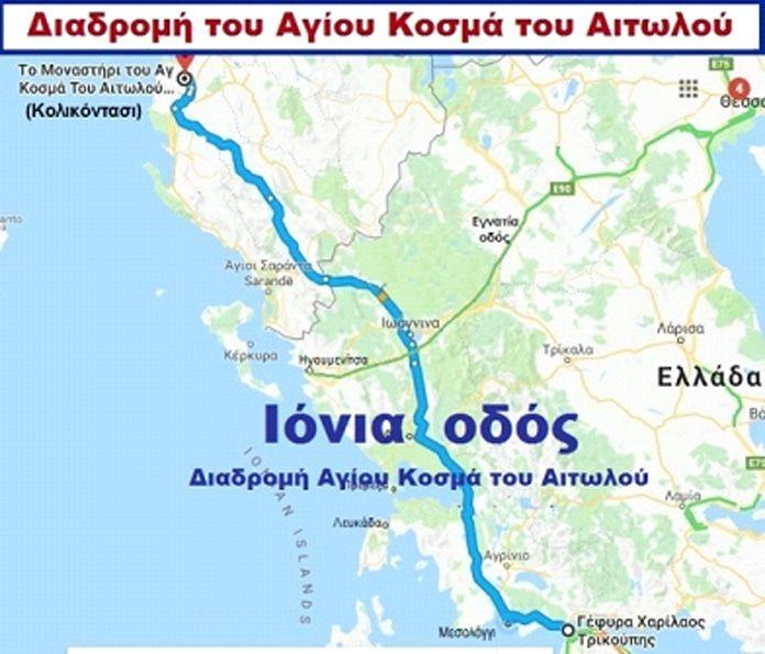 """Ιόνια Οδός: Πρόταση για παράλληλη ονομασία """"Διαδρομή Αγίου Κοσμά Αιτωλού"""" -  AgrinioVOICE.gr"""