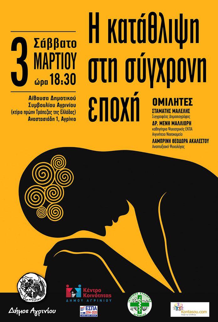 Επιτυχημένη η εκδήλωση  «Η κατάθλιψη στη σύγχρονη εποχή»