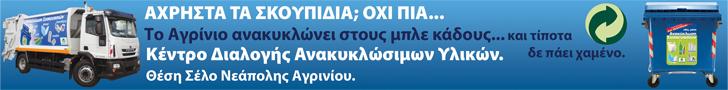 Ανακύκλωση Δημόπουλος