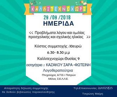 http://agriniovoice.gr/wp-content/uploads/2018/09/provlimata-logou.jpg