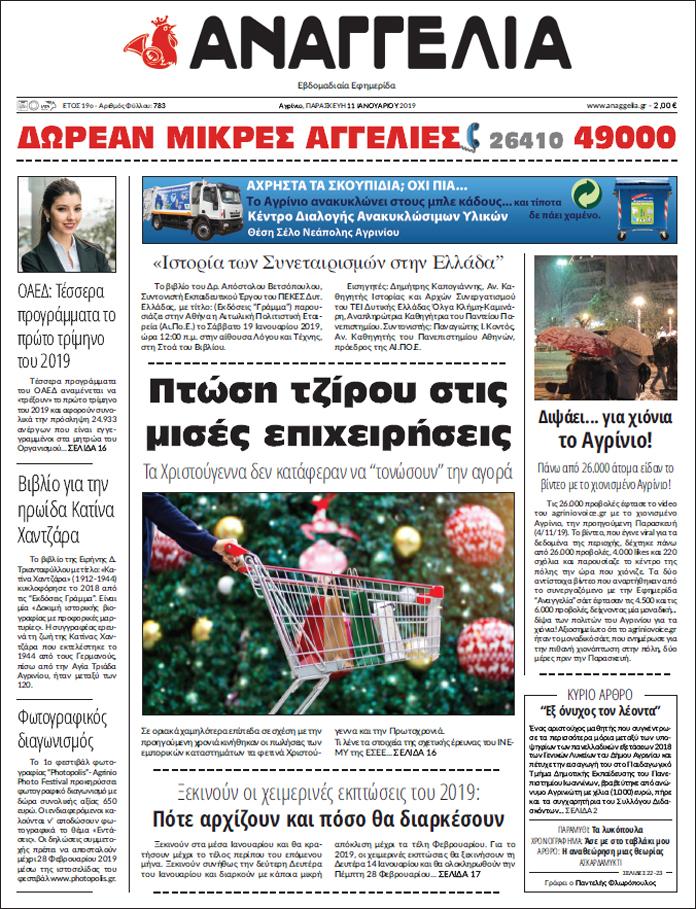 cbebab4e5a33 Περισσότερες θέσεις εργασίας για το Αγρίνιο και το Νομό μπορείτε να βρείτε  στην Εφημερίδα «Αναγγελία» που κυκλοφορεί από το πρωί της Παρασκευή (11 1)  σε όλα ...