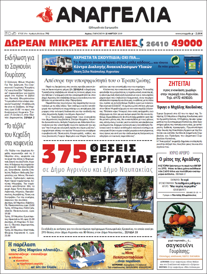 http://agriniovoice.gr/wp-content/uploads/2019/03/792.jpg