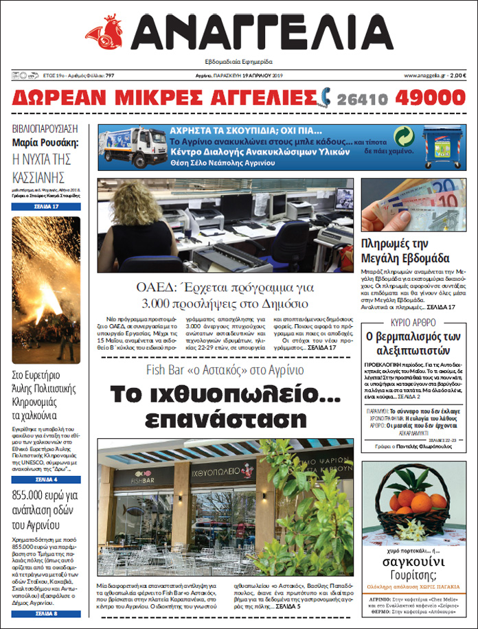 http://agriniovoice.gr/wp-content/uploads/2019/04/anaggelia797.jpg