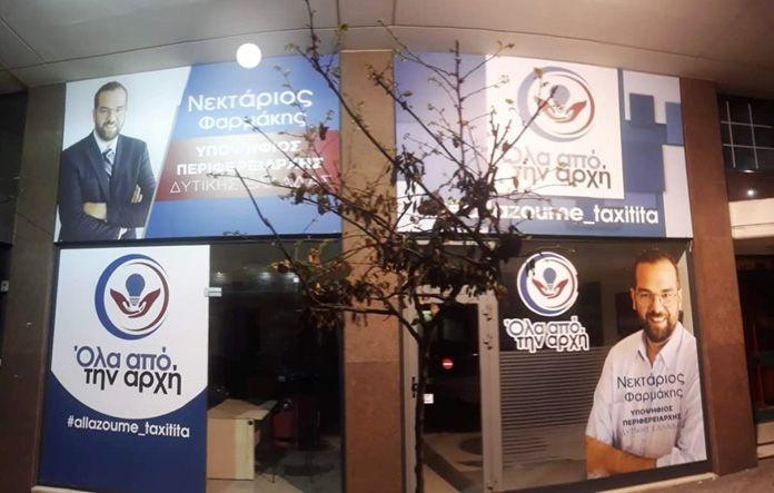 Αποτέλεσμα εικόνας για εκλογικό κέντρο του Ν. Φαρμάκη