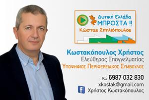 Κωστακόπουλος Χρήστος