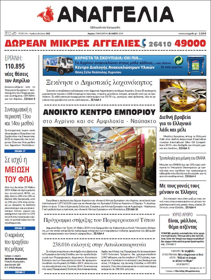 http://agriniovoice.gr/wp-content/uploads/2019/05/802.jpg