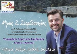 Σκορδόπουλος Μίμης