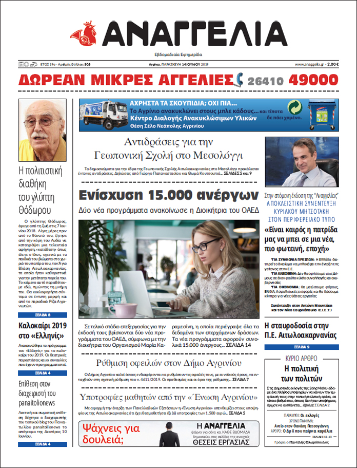 http://agriniovoice.gr/wp-content/uploads/2019/06/anaggelia805.jpg