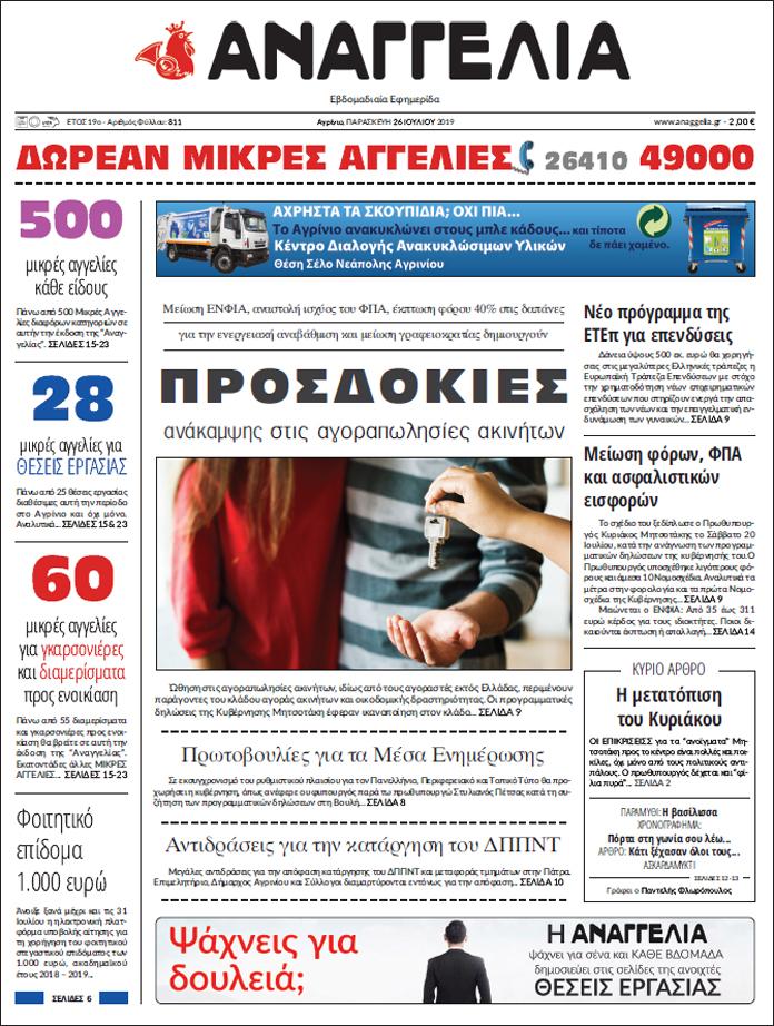 http://agriniovoice.gr/wp-content/uploads/2019/07/811.jpg