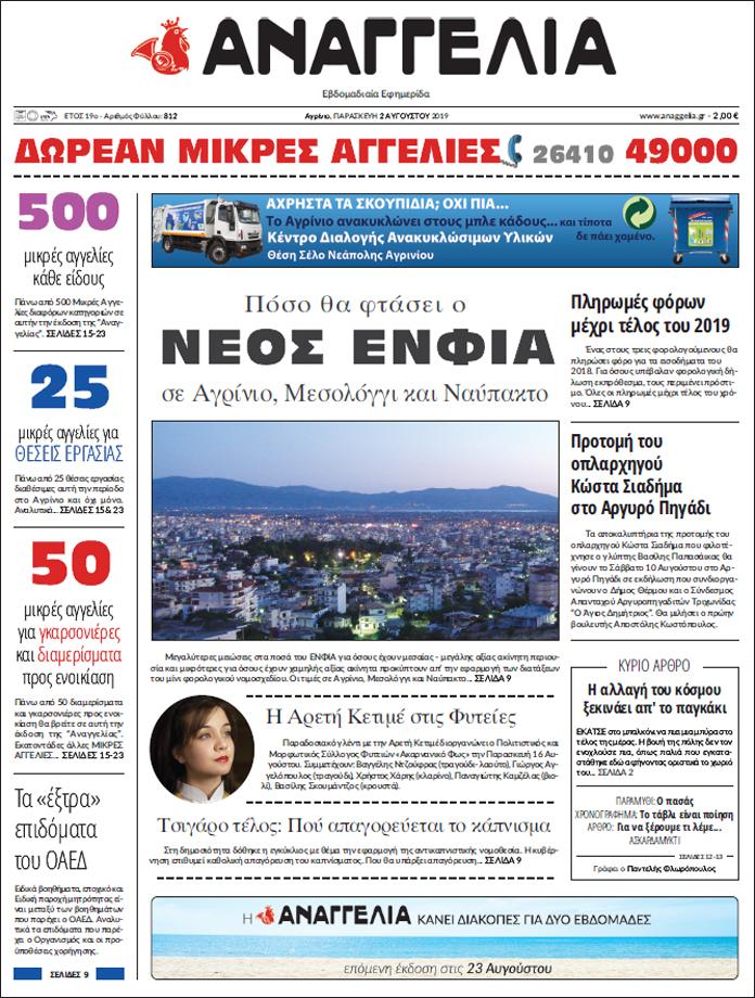 http://agriniovoice.gr/wp-content/uploads/2019/08/812.jpg