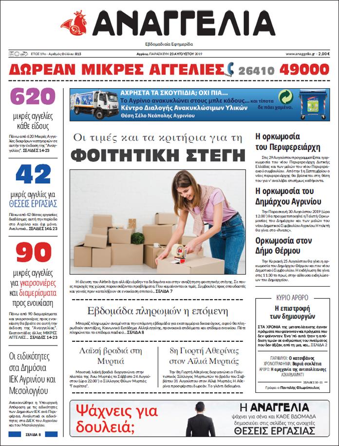 http://agriniovoice.gr/wp-content/uploads/2019/08/813.jpg