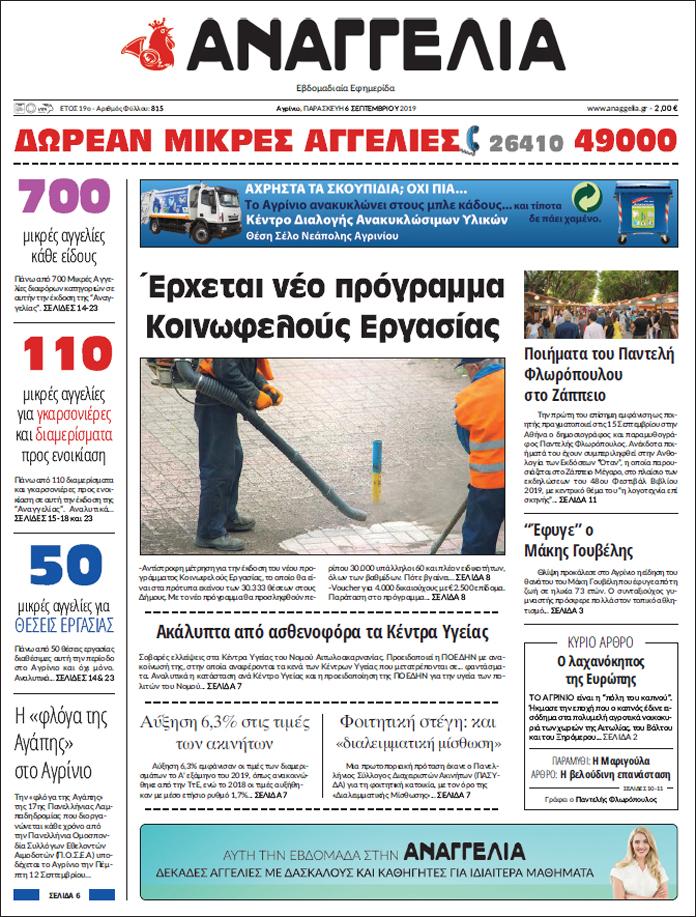 http://agriniovoice.gr/wp-content/uploads/2019/09/815.jpg
