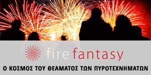 Πυροτεχνήματα - Fire Fantasy